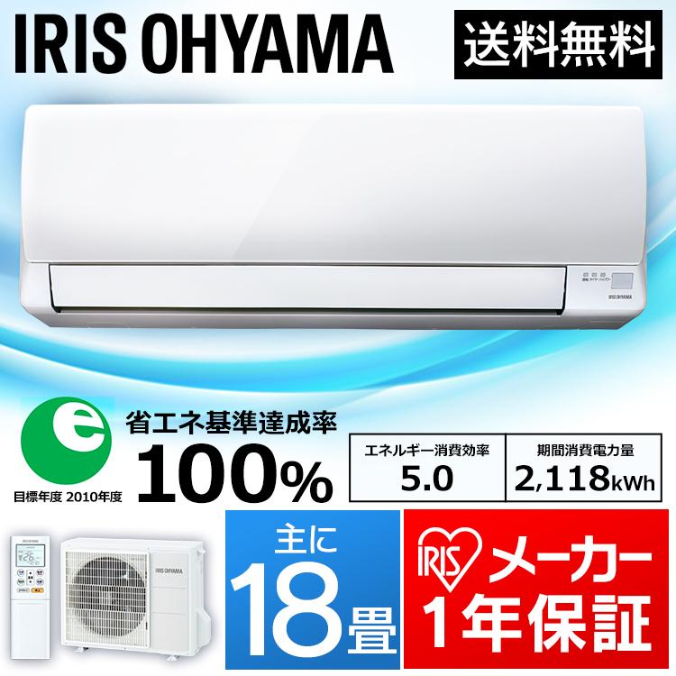 [10%オフクーポン対象]エアコン 18畳 アイリスオーヤマ ルームエアコン 5.6kW(スタンダードシリーズ) IRA-5602A エアコン 暖房 冷房 エコ アイリス クーラー リビング ダイニング 子ども部屋 空調 除湿 IRA-5602AZ 18畳 タイマー付 [cpir]iriscoupon