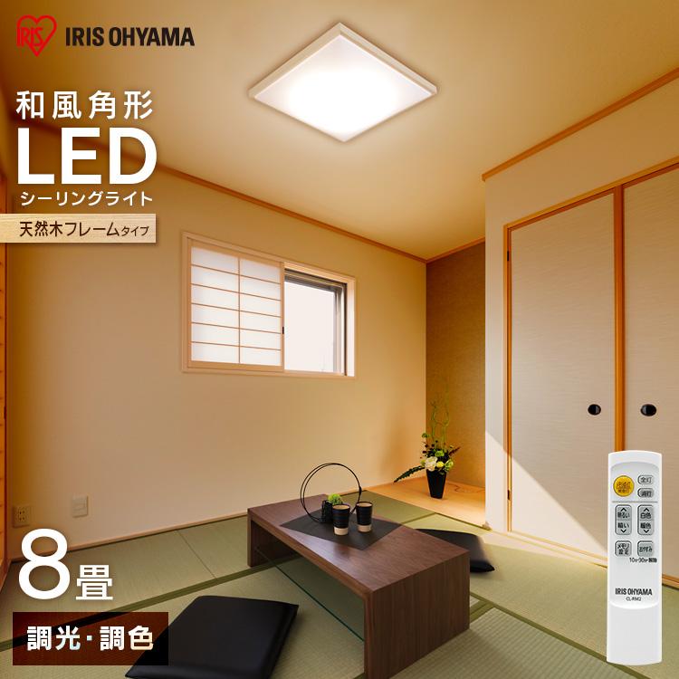 LEDシーリングライト 和風角形 8畳 調光 調色 CL8DL-5.1AJP 調光 調色 昼光色 電球色 LED シーリング   長寿命 和風 天然木 メタルサーキット 8畳 アイリスオーヤマ
