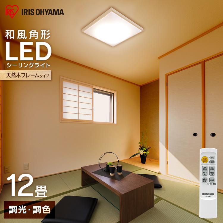 LEDシーリングライト 和風角形 12畳 調光 調色 CL12DL-5.1AJP 調光 調色 昼光色 電球色 LED シーリング   長寿命 和風 天然木 メタルサーキット 12畳 アイリスオーヤマ