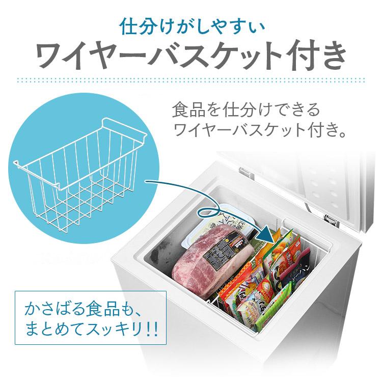 冷凍庫 ノンフロン チェストフリーザー 100L ホワイト ICSD-10A-W  冷凍庫 フリーザー 冷蔵庫フリーザー ストッカー 氷 食材 食品 食糧 冷凍 冷凍食品 保存 ストック  上開き アイリスオーヤマ