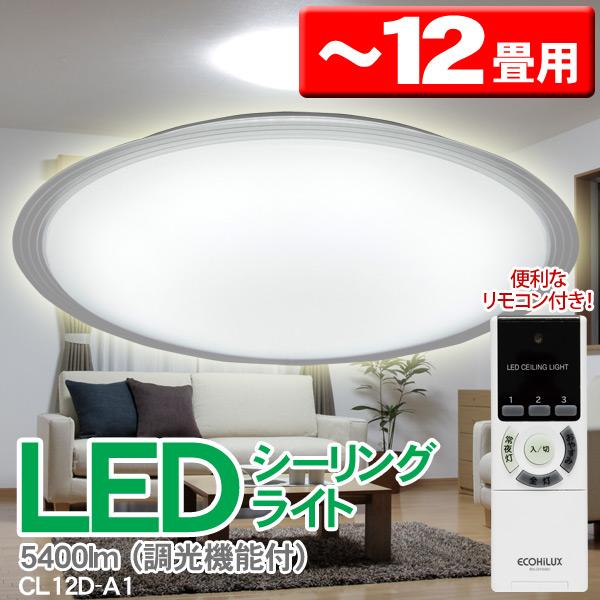 【送料無料】アイリスオーヤマ LEDシーリングライト【8~12畳用】5400lm CL12D-A1【センターカバー無】【リビング ダイニング リモコン 家族 団らん】