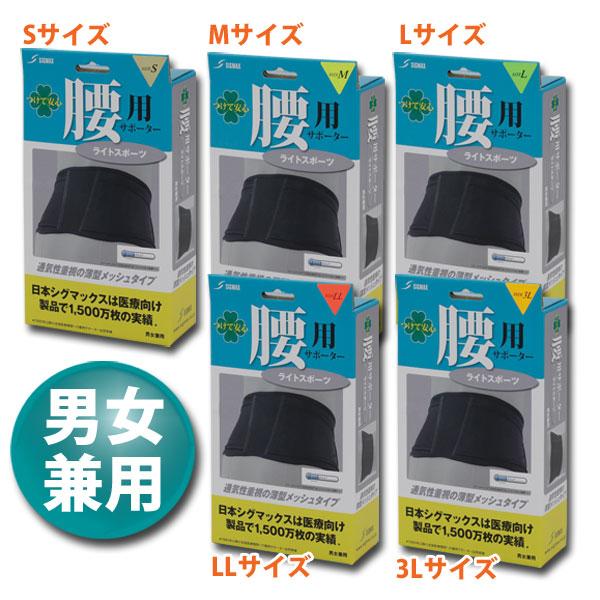 【送料無料】アイリスオーヤマ つけて安心腰用ライト スポーツ S・M・L・LL・3L ブラック