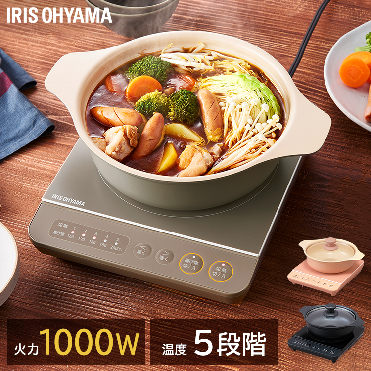 IHコンロ 鍋セット 卓上 新生活 一人暮らし アイリスオーヤマ IHクッキングヒーター コンロ 1000W IHKP-T3820-B IHコンロ1000W コンパクト IHKP-T3820-T ブラウン送料無料 ピンク IHKP-T3820-P 鍋 ブラック 専用鍋 低価格 大人気