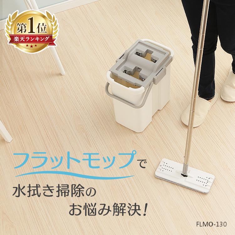 掃除用品 掃除道具 掃除用具 掃除 モップ フローリング 床 拭き掃除 清掃道具 清掃用具 床掃除 ゆか水切り 床拭き モップクロス 替えモップ マイクロファイバー アイリスオーヤマ 激安特価品 \5%OFFクーポン 脱水 業務用 アイリス 洗浄 ペット 畳 清掃 フラット FLMO-130送料無料 フラットモップ 乾拭き モップ絞り 水拭き 割引も実施中 モップクリーナーフロアモップ 家庭用 玄関 室内