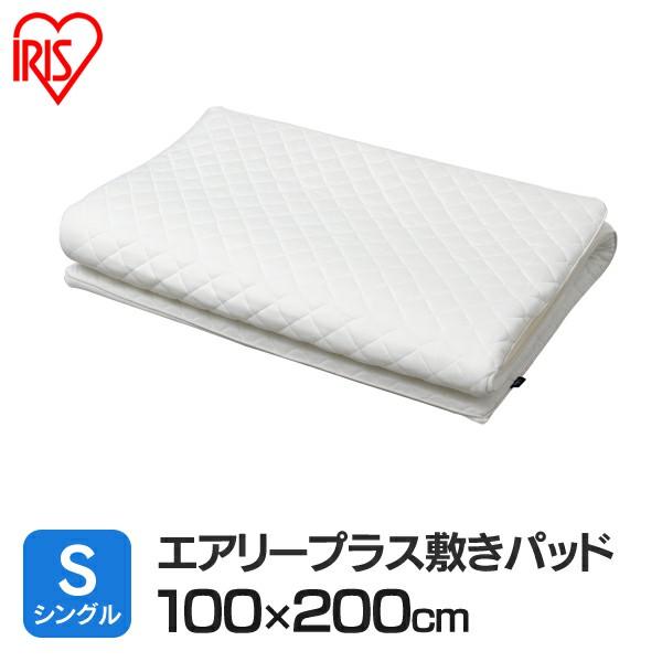 エアリープラス敷きパッド シングル APPH-S アイリスオーヤマ 【送料無料】