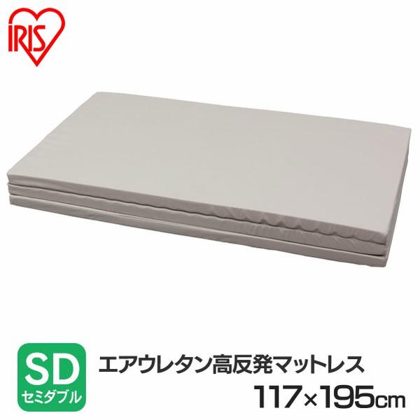 【送料無料】エアウレタン高反発マットレス セミダブル SDMTRK-SD アイリスオーヤマ [cpir]