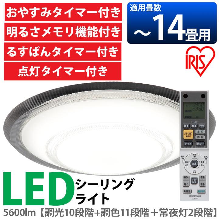 LEDシーリング FEシリーズ14畳調色CL14DL-FEII シーリングライト LED 調色 アイリスオーヤマ [cpir]