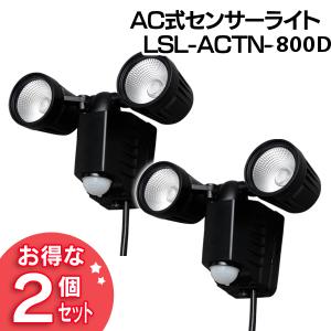 【同色2個セット】 AC式センサーライト 2灯式 LSL-ACTN-800D アイリスオーヤマ送料無料 センサーライト LED ライト 照明 防犯 セット まとめ買い [cpir]