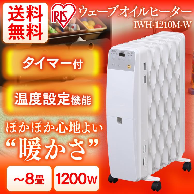 オイルヒーター ウェーブ型 IWH-1210M-W アイリスオーヤマ 送料無料 オイル ヒーター 省エネ 8畳 暖房 マイコン式 あったか 静音 切タイマー付 キャスター付き 暖房器具 おしゃれ リビング 子供部屋 寝室 アイリス