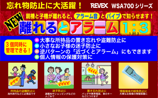 Leave libex [REVEX] alarm 1:03 child 3 / WSA713