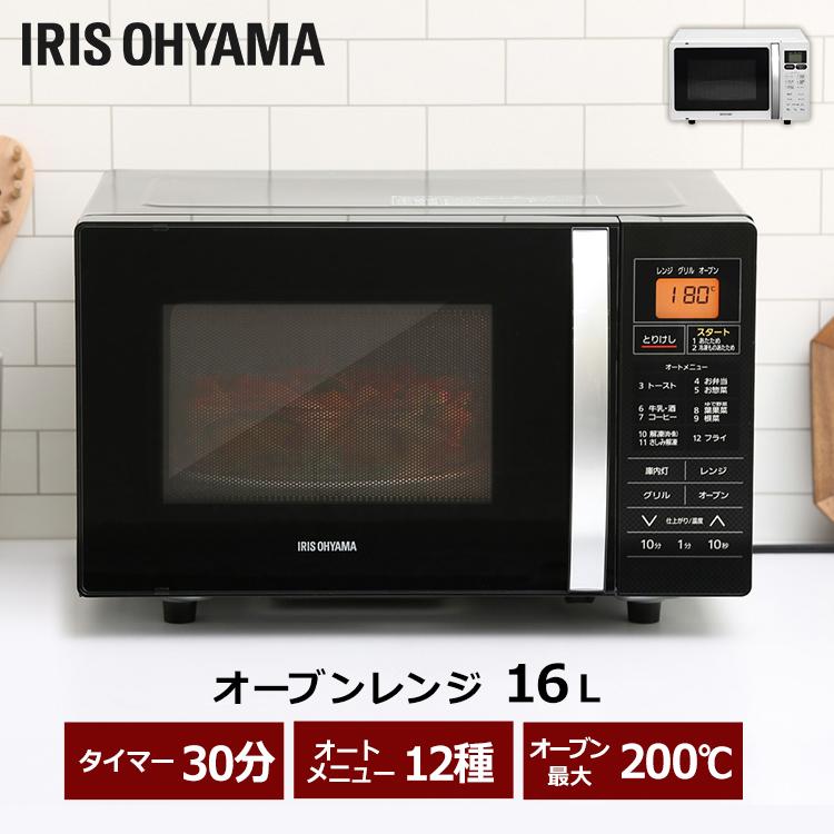 オーブンレンジ ブラック MO-T1602 オーブン 家電 ターンテーブル キッチン 解凍 オートメニュー ヘルツフリー あたため 簡単 共用 調理家電 タイマー トースト 簡単操作 アイリスオーヤマ