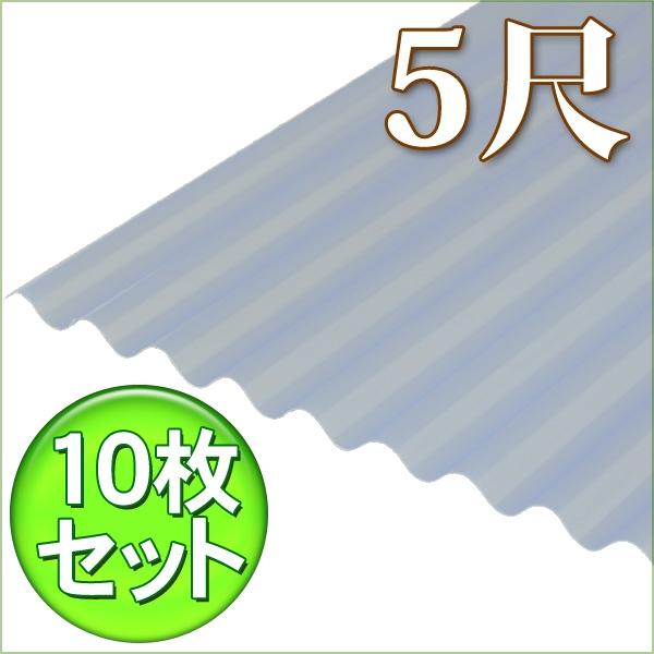 【10枚セット】塩ビ波板0.7mm 5尺NIPVC-507【送料無料】
