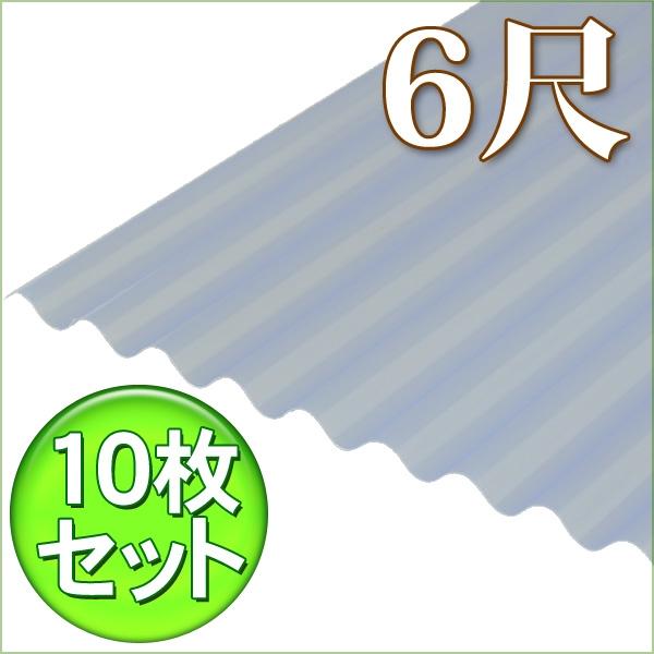 【10枚セット】塩ビ波板0.7mm 6尺NIPVC-607【送料無料】