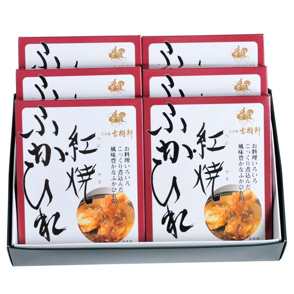 古樹軒 紅焼ふかひれ 6袋詰合わせ【TD】食品 詰合せ【送料無料】