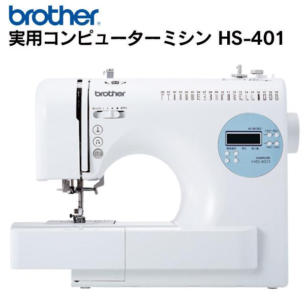 【送料無料】ブラザー〔brother〕 実用コンピューターミシン HS-401 【K】【TC】