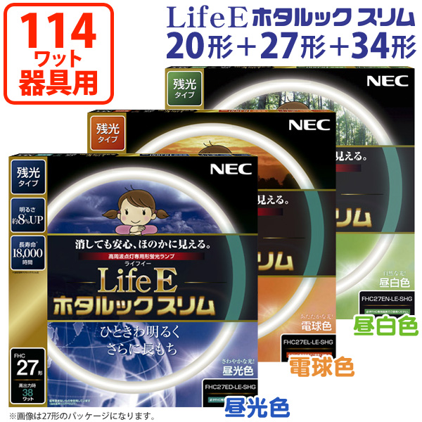 セール商品をチェック 送料無料 NEC スリムランプ FHC114ED-LE-SHG 昼光色 昼白色 電球色 FHC114EN-LE-SHG FHC114EL-LE-SHG 激安超特価 迅速な対応で商品をお届け致します TC