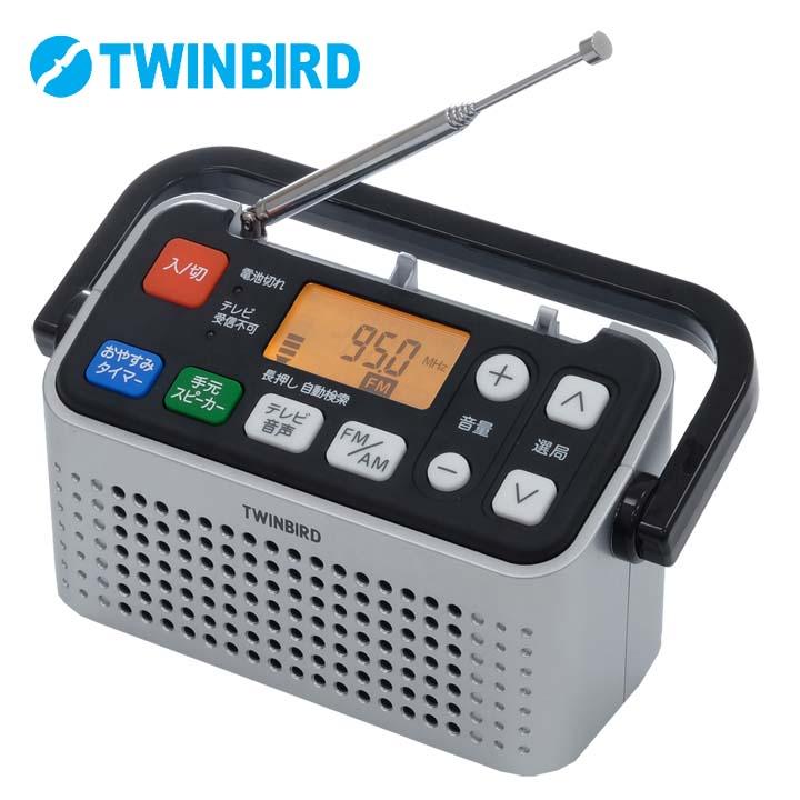 手元スピーカー機能付3バンドラジオ シルバー AV-J127S送料無料 FM AM ラジオ TWINBIRD 【D】