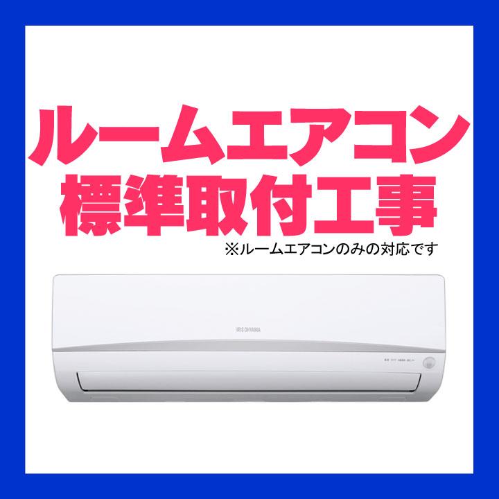【ルームエアコン取り付け工事】※ルームエアコン本体をご購入のお客様のみ対応可能※【予約】