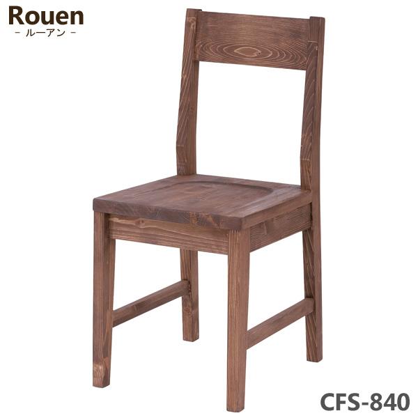 【送料無料】【TD】ルーアン ダイニングチェア CFS-840 いす イス 椅子 ナチュラル シンプル 北欧 素朴 木目 アンティーク リビング カフェ 【東谷】