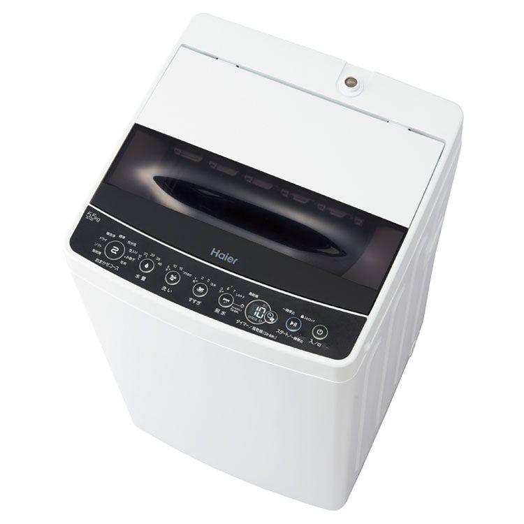 洗濯機 5.5kg 一人暮らし ハイアール 全自動洗濯機 ブラック JW-C55D(K) 洗濯機 全自動 5.5kg 時短 お急ぎコース Haier ウォッシュ JW-C55D 風乾燥 ステンレス槽 【D】