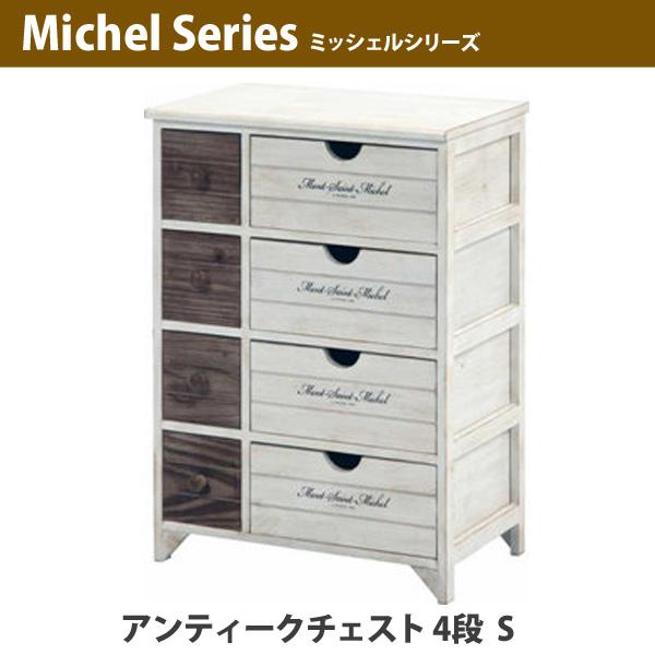 【送料無料】アンティークチェスト4段 S ミッシェルL11A-6146 91457【FB】【TC】