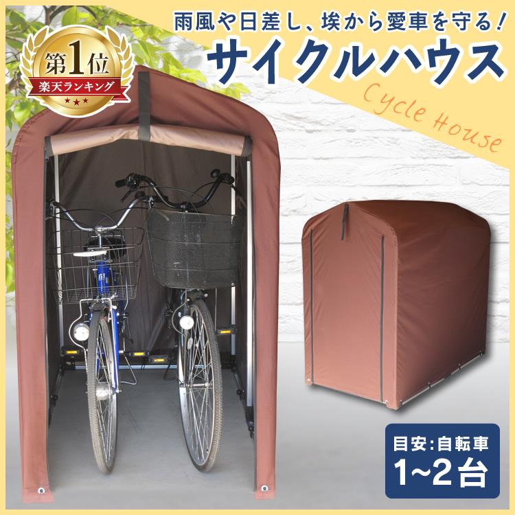 サイクルハウス 1~2台用ACI-2SBRサイクルハウス 自転車収納 保管 屋外 正規店 雨除け 置き 置き場 お求めやすく価格改定 自転車収納庫 D バイク 雪除け 駐輪場 サイクルポート 雪よけ ガレージ 自転車置き場 ダークブラウン