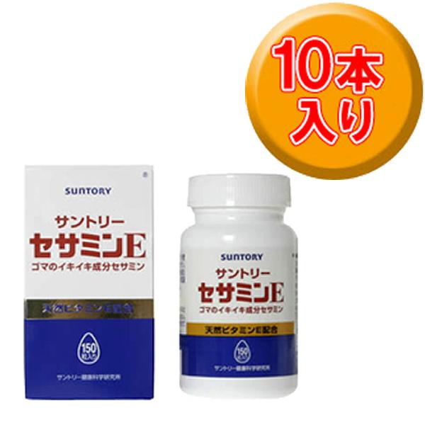 【10本入り】サントリー セサミンE 150粒【D】【送料無料】