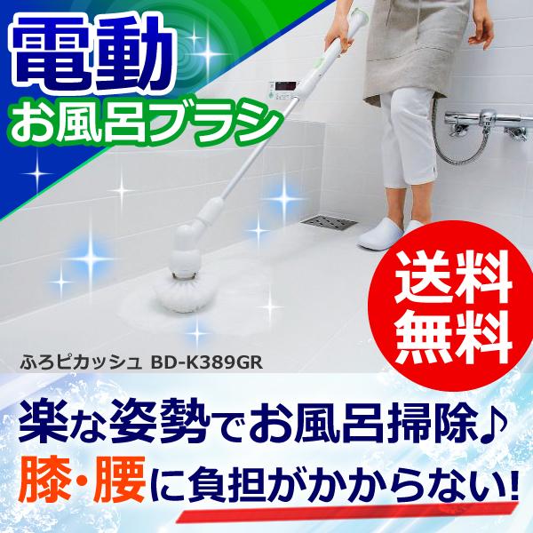 充電式バスポリッシャー BD-K389GR送料無料 風呂掃除 電動 風呂 ブラシ ふろピカッシュ コードレス バスポリッシャー 充電式 浴槽 浴室 クリーナー お風呂 掃除 清掃 ブラシ 電動ブラシ 掃除ブラシ