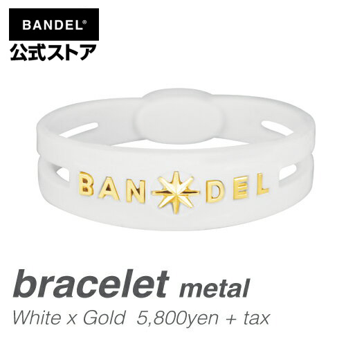 ブレスレット metal bracelet ホワイト×ゴールド(白いxゴールド 白×金 METAL メタル) BANDEL バンデル  メンズ レディース ペア スポーツ シリコンゴム