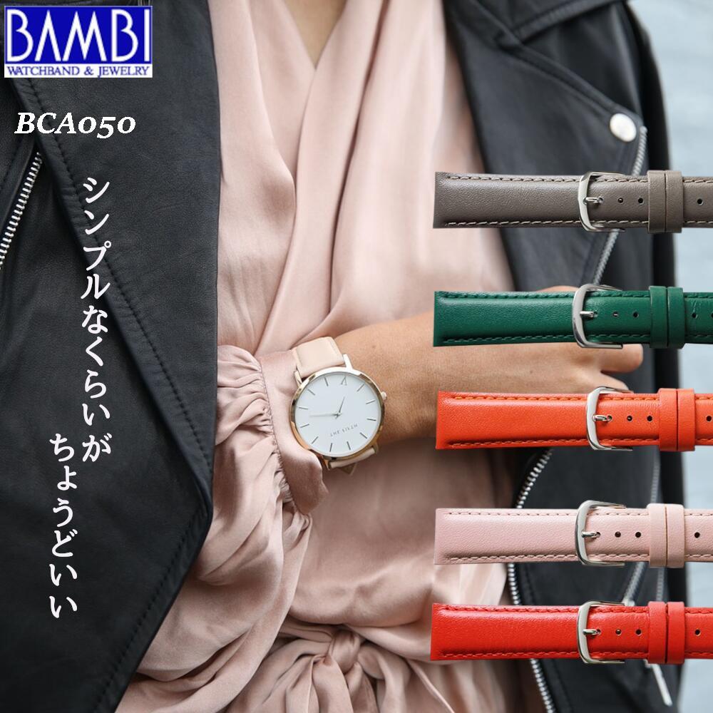 女性人気NO.1 ビビッドなカラーがオシャレなサイズ豊富なベルトです Bambi バンビ 時計ベルト 時計バンド 牛革 カーフ 販売期間 限定のお得なタイムセール BCA050 8mm 安心の実績 高価 買取 強化中 9mm 13mm 14mm 17mm 12mm 18mm 10mm 16mm 20mm 19mm 11mm