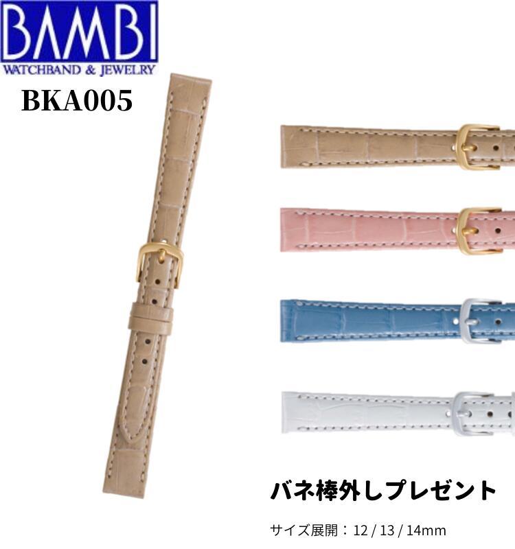 2020新作 パール調の光沢が美しい人気のベルトです Bambi バンビ 時計ベルト 時計バンド パール調 レディース レディース用 12mm 13mm 注目ブランド 14mm ピンク ブルー ベージュ ホワイト BKA005