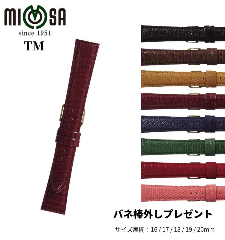リザードの風合いがきれいなカラバリ豊富なベルトです ミモザ Mimosa 時計ベルト 時計バンド リザード 新品 送料無料 トカゲ革 TMシリーズ 10mm 人気急上昇 11mm 15mm 18mm 12mm 16mm 14mm 20mm 19mm 13mm 17mm 日本製