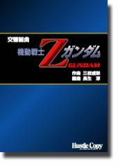 "【取寄 約3-5日間】 交響組曲「機動戦士Zガンダム」 作曲:三枝成彰 編曲:長生淳 Symphonic Suite ""Mobile Suit Z Gundam""【吹奏楽 楽譜セット】HCB-024"