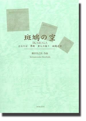【取寄 約3-5日間】 組曲「斑鳩の空」(1997年改訂版) 作曲:櫛田てつ之扶 Ikaruga【吹奏楽 楽譜セット】ORMS-82004