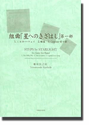 【取寄 約3-5日間】 組曲「星へのきざはし」第一部 作曲:櫛田てつ之扶 Steps by Starlight - 1st Suite for Band【吹奏楽 楽譜セット】ORMS-82002