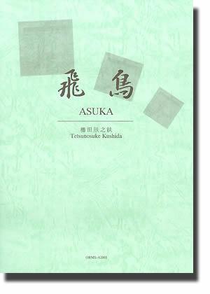 【取寄 約3-5日間】 飛鳥(1994年改訂版) 作曲:櫛田てつ之扶 Asuka【吹奏楽 楽譜セット】ORMS-82001