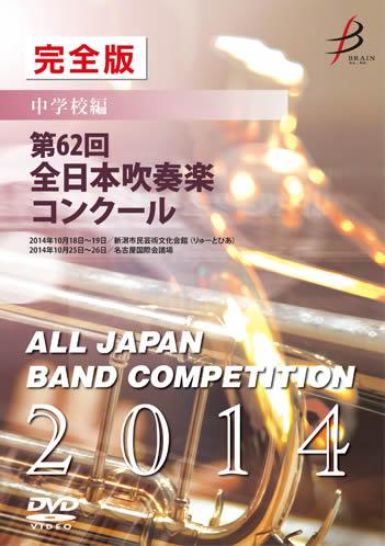 【取寄 約14-28日間】完全版 DVD-R 第62回全日本吹奏楽コンクール 中学校編【DVD-R 4枚組】BD-31001