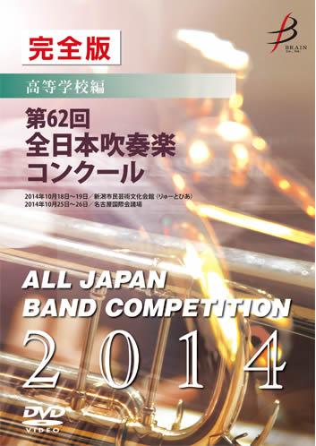 【取寄 約14-28日間】完全版 DVD-R 第62回全日本吹奏楽コンクール 高等学校編【DVD-R 4枚組】BD-31002