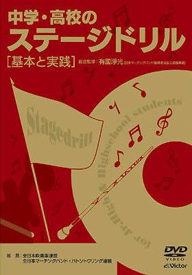中学・高校のステージドリル-基本と実践【マーチング DVD】VIBS-141