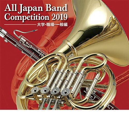 【取寄 約3-5日間】全日本吹奏楽コンクール2019 大学・職場・一般編(5枚組)【吹奏楽 CD】KICG-3557-61