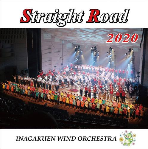 【取寄 約3-5日間】ストレートロード2020 伊奈学園吹奏楽部Straight Road 2020【吹奏楽 CD】OSBR-38003