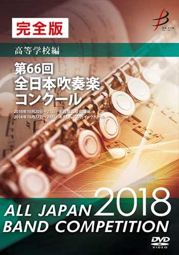 【取寄 約3-5日間】【送料無料】【数量限定】完全版 DVD-R 第66回全日本吹奏楽コンクール 高校編(DVD-R 4枚組)