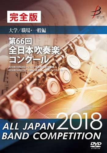 【取寄 約3-5日間】【送料無料】【数量限定】完全版 DVD-R 第66回全日本吹奏楽コンクール大学/職場・一般編(DVD-R 5枚組)