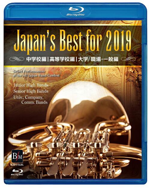 Japan's Best for 2019 初回限定BOXセット(Blu-ray4枚組)BOD-3182BL
