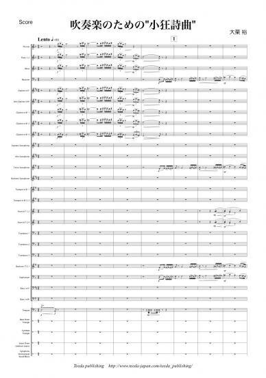 【取寄 約7日間】吹奏楽のための