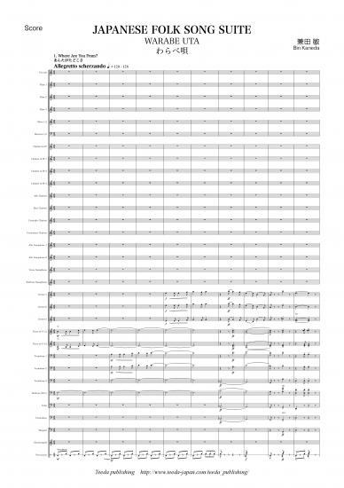 【取寄 約7日間】日本民謡組曲「わらべ唄」 作曲:兼田敏【吹奏楽 楽譜セット】TWE-132
