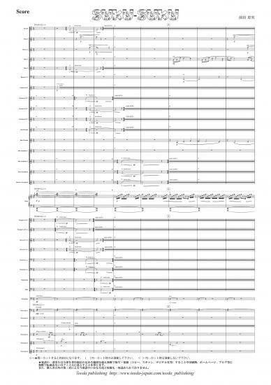 【取寄 約7日間】SUKU-SUKU 作曲:前田恵実【吹奏楽 楽譜セット】TWE-142