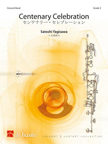 センテナリー・セレブレーション 作曲:八木澤教司 Centenary Celebration【吹奏楽 楽譜セット】