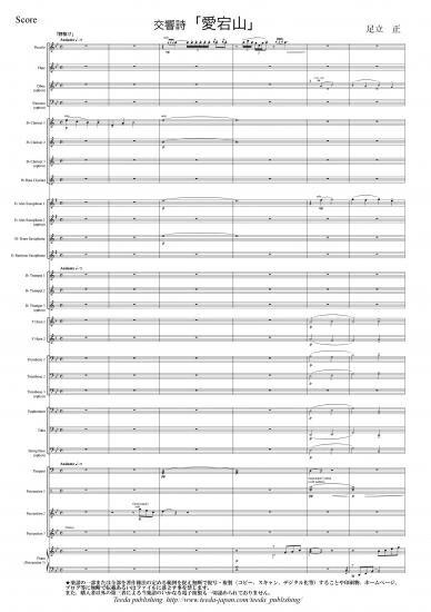 【取寄 約7日間】交響詩「愛宕山」 作曲:足立正【吹奏楽 楽譜セット】TWE-148