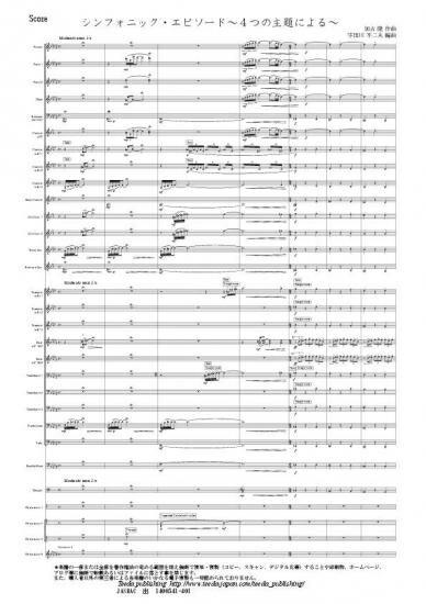 【取寄 約7日間】シンフォニック・エピソード~4つの主題による~ 作曲:加古隆 編曲:宇田川 不二夫【吹奏楽 楽譜セット】TWE-149